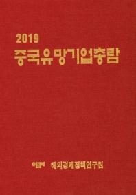 중국유망기업총람(2019)