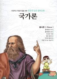 사랑하는 아들과 딸을 위한 명문대 입문 철학만화: 국가론