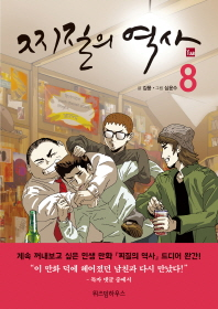찌질의 역사. 8(완결)