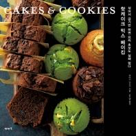 핫케이크 믹스 베이킹(Cakes&Cookies)