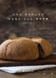 김범안 제과기능장의 우리밀로 만드는 제과제빵
