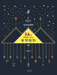 키워드한자: 24개 한자로 읽는 동양문화(하)