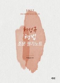 허성규 형법 조문필기노트(2022)