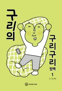 구리의 구리구리 컴백. 1