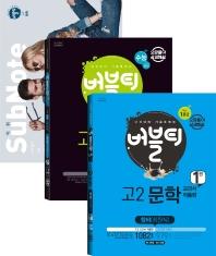 버블티 고등 고2 문학 1권+2권 세트(창비 최원식)(2021)