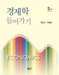 경제학 들어가기