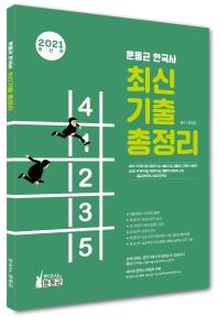 문동균 한국사 최신 기출 총정리(2021)