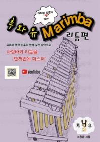 후와유 마림바: 리듬편