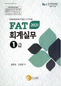 FAT 회계실무 1급(2021
