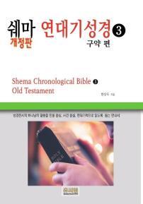 쉐마 연대기 성경 3(구약 편) 개정판 (컬러)