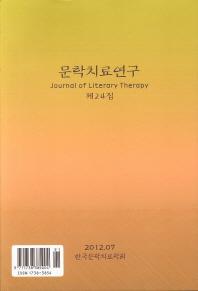 문학치료연구. 제24집 (7월호)