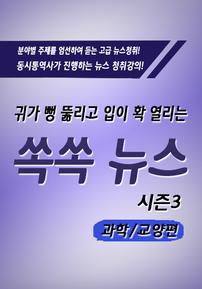 귀가 뻥 뚫리고 입이 확 열리는 쏙쏙 뉴스 시즌3 - 과학/교양편