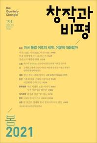 창작과비평 191호(2021년 봄호)