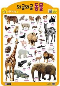 와글와글 동물(벽보)