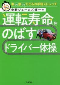中野ジェ-ムズ修一の「運轉壽命」をのばすドライバ-體操 1日3分!車でも家でもできるお手輕ストレッチ