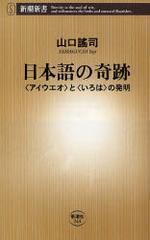 日本語の奇跡 (アイウエオ)と(いろは)の發明