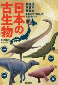 """日本の古生物たち 北海道.東日本.西日本あなたの""""地元""""の古生物は!?"""