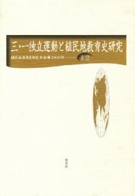 植民地敎育史硏究年報 12(2009年)