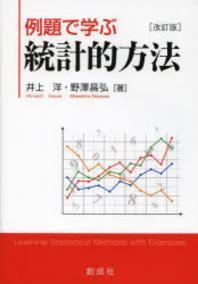 例題で學ぶ統計的方法