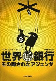 世界銀行 その隱されたアジェンダ