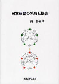 日本貿易の發展と構造
