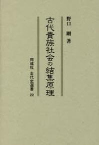 古代貴族社會の結集原理
