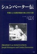 シュンペ-タ-傳 革新による經濟發展の預言者の生涯