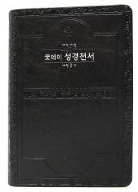 Slim 굿데이 성경전서(검정)(NKR72WT)(색인)(중합본)(무지퍼)(새찬송가)(개역개정판)