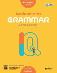 Welcome to Grammar. 1Q