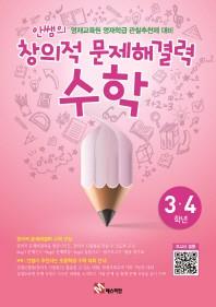 안쌤의 창의적 문제해결력: 수학(3 4학년)(학생용)
