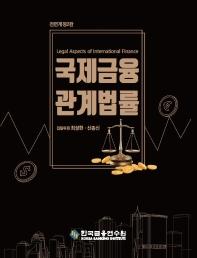 국제금융관계법률
