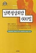 남북정상회담 600일