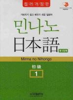 민나노 일본어 초급. 1(제1단계)(컬러개정판)