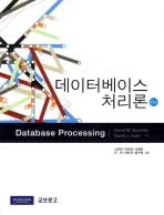 데이터베이스 처리론