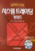 실전투자기법 시스템 트레이딩 가이드(CD-ROM 1장포함)