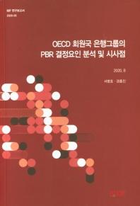 OECD 회원국 은행그룹의 PBR 결정요인 분석 및 시사점