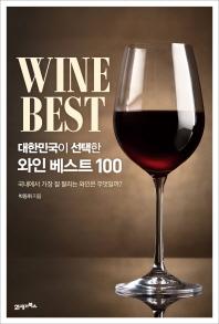 대한민국이 선택한 와인 베스트 100