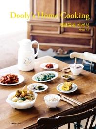 집밥둘리 가정식(Dooly's Home Cooking)