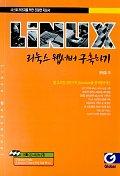 리눅스 웹서버 구축하기(CD-ROM 2장 포함)