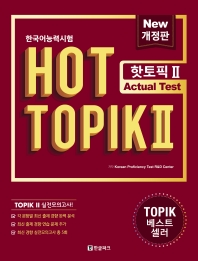 한국어능력시험 HOT TOPIK. 2: Actual Test