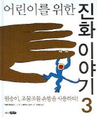어린이를 위한 진화 이야기. 3
