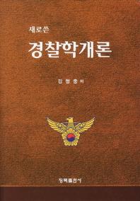 새로쓴 경찰학개론
