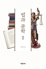 법과 문학. 2
