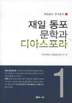 재일 동포 문학과 디아스포라. 1