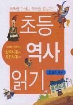 초등 역사 읽기 세트