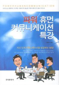 파워 휴먼 커뮤니케이션 특강