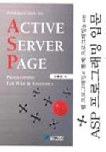ASP 프로그래밍 입문