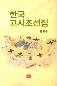 한국고시조선집