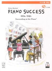 피아노 석세스(Piano Success) 리사이틀 제6급
