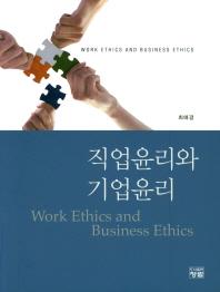 직업윤리와 기업윤리